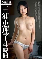 S級熟女コンプリートファイル 三浦恵理子 4時間一夫
