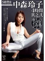 S級熟女コンプリートファイル 中森玲子4時間 其の弐