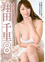 S級熟女コンプリートファイル 翔田千里8時間
