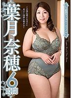 S級熟女コンプリートファイル 葉月奈穂6時間