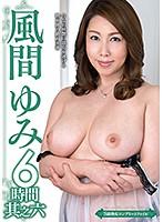 S 級成熟 女人 完整 檔 Yumi Kashima 6 小時 Yumi Kanoro 下載