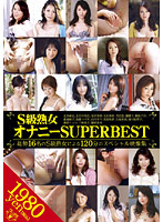 S級熟女 オナニーSUPER BEST ダウンロード