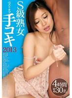S級熟女 ベストオブ手コキ 2013 ダウンロード