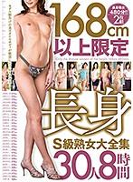 【168cm以上限定】長身S級熟女大全集30人8時間 ダウンロード