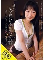 誰か、私を抱いて下さい。 篠原恵美 36歳 ダウンロード