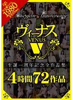 VENUS 生誕一周年記念全作品集 ダウンロード