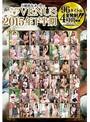 S級熟女メーカーVENUS 2015年...
