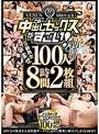 VENUS10周年記念 この中出しセックスがすごい!S級熟女孕ませ100人斬り8時間2枚組のサムネイル