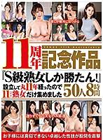 11周年記念作品『S級熟女しか勝たん!』設立して丸11年経ったので11(イイ)熟女だ...
