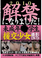 2010解禁になりました!未成年●学生 援交少女撮影DVD