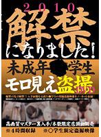 2010解禁になりました!未成年●学生 モロ見え盗撮DVD ダウンロード