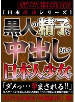 黒人の精子を中出しされる日本人少女たち