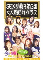SEX学園3年B組 大人顔負けクラス 担任 稲田先生 ダウンロード