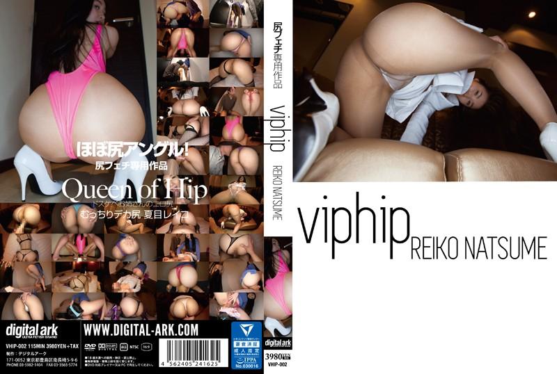 VHIP-002 Vip Hip 夏目レイコ [中文字幕]