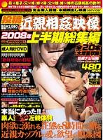 投稿近親相姦映像 2008年上半期総集編