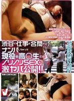 渋谷で仕事の合間でナンパしちゃった現役の○校生とのノリノリSEXを激ヤバ公開!! ダウンロード