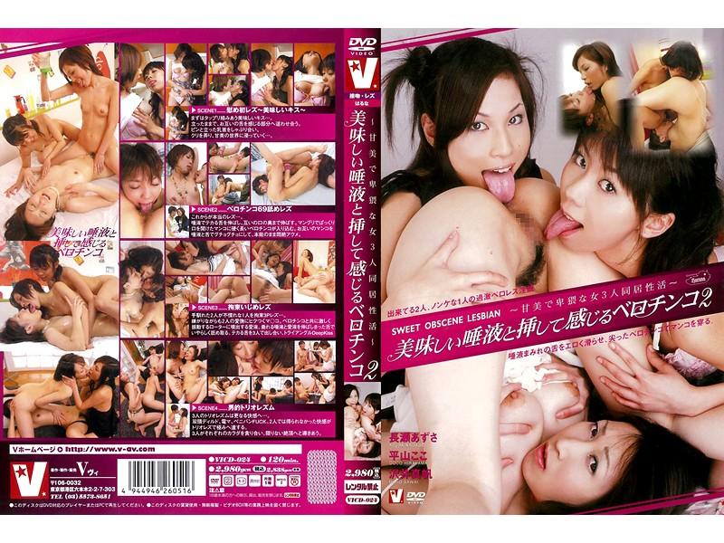 (vicd024)[VICD-024] 〜甘美で卑猥な女3人レズ性活〜 美味しい唾液と挿して感じるベロチンコ 2 ダウンロード