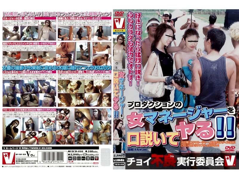 (vicd046)[VICD-046] プロダクションの女マネージャーを口説いてヤる!! ダウンロード