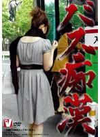 バス痴漢 [vicd-063]