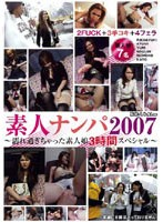 素人ナンパ2007 ダウンロード