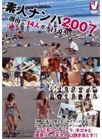 素人ナンパ2007 ~湘南で14人ガチ口説きスペシャル~