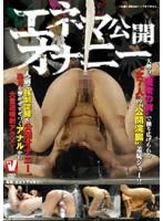 エネマ公開オナニー [vicd-099]