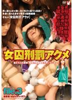 女囚刑罰アクメ file.3