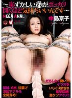 MEGA ANAL〜恥ずかしい穴がポッカリ開くほど気持ちいいんです〜 中島京子