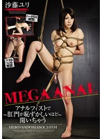 MEGA ANAL 〜アナルフィストで肛門が恥ずかしいほど開いちゃう〜 沙藤ユリ ダウンロード