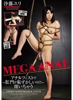 MEGA ANAL 〜アナルフィストで肛門が恥ずかしいほど開いちゃう〜 沙藤ユリ