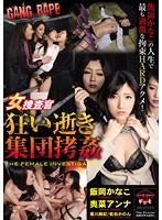 女捜査官 狂い逝き集団拷姦(VICD-301) ダウンロード