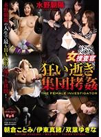 女捜査官 狂い逝き集団拷姦(VICD-309) ダウンロード