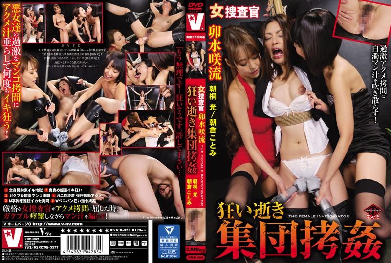 女捜査官 狂い逝き集団拷姦(VICD-326)