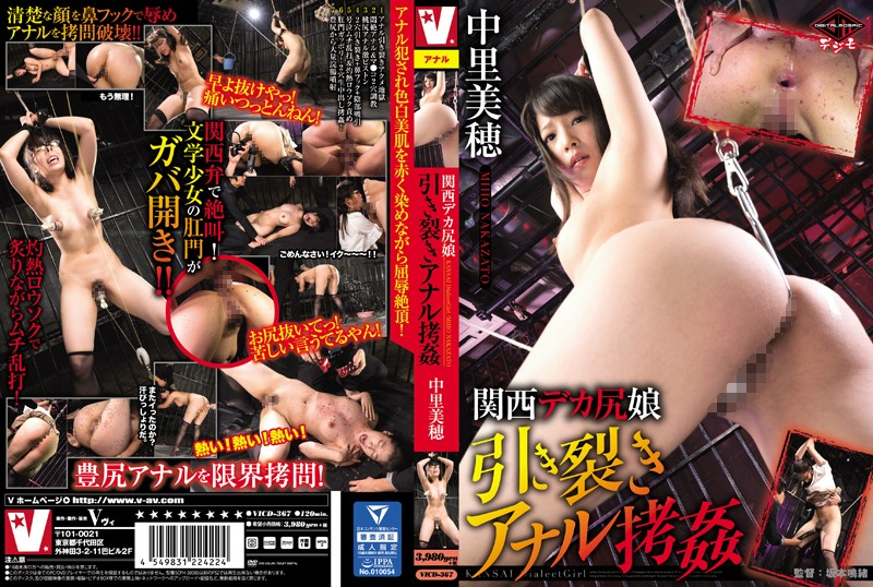 VICD-367 A Kansai Big Ass Girl Ripping, Shredding Anal Rape Miho Nakazato