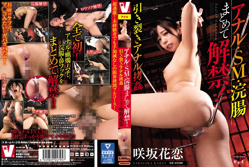 VICD-374 Anal/S&M/Enema Action Unleashed! Anal Ripping Torture & Rape Karen Sakisaka