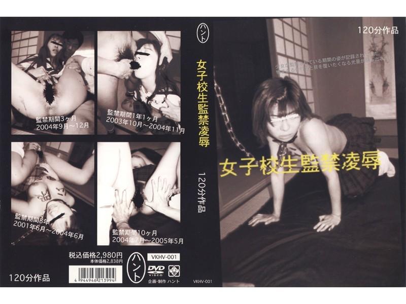 「女子校生監禁凌辱」