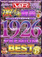 V&R 激イキ媚薬BEST ノーカット完全収録1926分 PREMIUM BEST ダウンロード