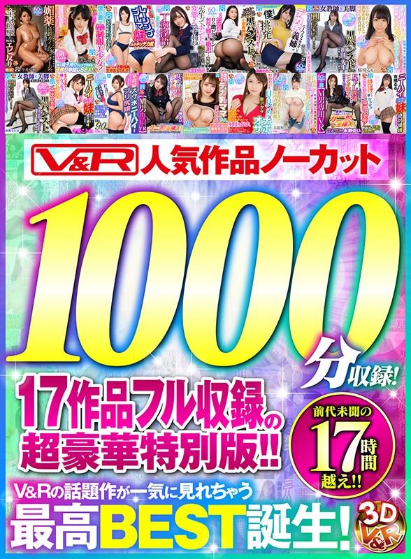 【VR】V&R 人気作品ノーカット1000分収録!17作品フル収録の超豪華特別版!!1