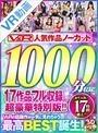 【VR】V&R 人気作品ノーカット1000分収録!17作品フル収録の超豪華特別版!!