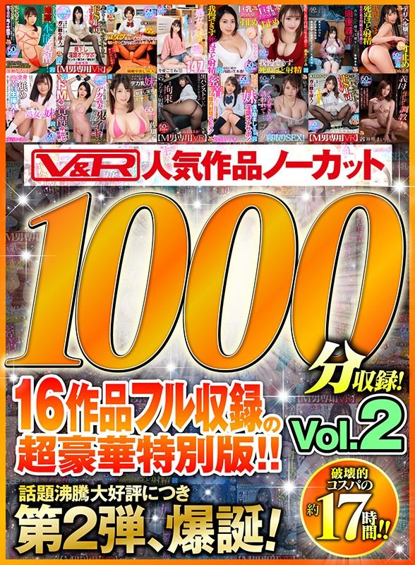 【VR】V&R 人気作品ノーカット1000分収録!16作品フル収録の超豪華特別版!!Vol.2 1