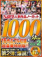 (vkvr00002)[VKVR-002]【VR】V&R 人気作品ノーカット1000分収録!16作品フル収録の超豪華特別版!!Vol.2 ダウンロード