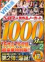 【VR】V&R 人気作品ノーカット1000分収録!16作品フル収録の超豪華特別版!!Vol.2