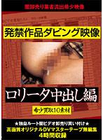 発禁作品ダビング映像 ロ○ータ中出し編