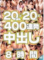 20連発×20人=400連発中出し ダウンロード