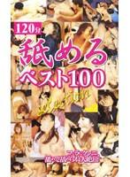 舐める ベスト100 selection ダウンロード