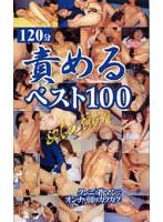 責める ベスト100 selection vpv011のパッケージ画像
