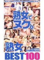 熟女 BEST100 ダウンロード