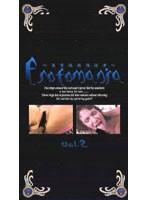 Erotomania〜異常性欲保持者〜VOL.2 ダウンロード