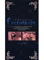 Erotomania〜異常性欲保持者〜VOL.4 ダウンロード