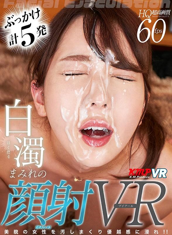 【VR】美貌の女性を汚しまくり優越感に浸れ!!白濁まみれの顔射VR 画像1